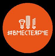 #ВМЕСТЕЯРЧЕ - фестиваль бережного отношения к энергии