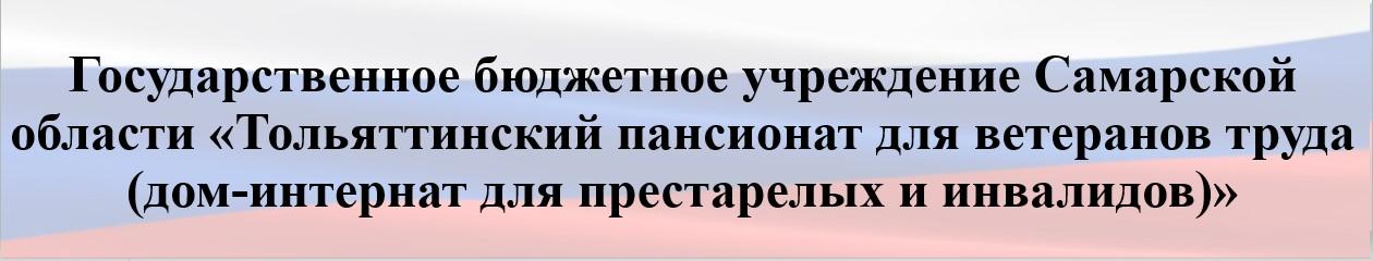 """ГБУ СО """"Тольяттинский пансионат"""""""